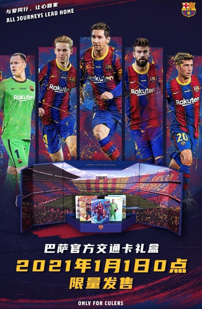 巴塞罗那俱乐部发布限量款上海交通卡
