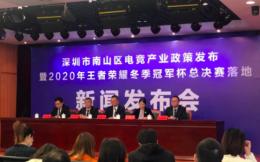 打造中国电竞产业总部基地!深圳南山给予五大方面资金支持