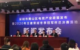 最高补贴1500万元!深圳发布新政打造大湾区电竞产业中心