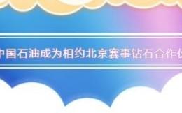 中国石油成为相约北京赛事钻石合作伙伴 赛事各级赞助商已达15家