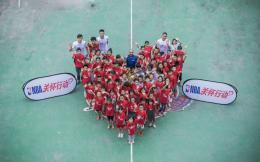 聚合慈善力量!NBA中国与青基会成立NBA关怀行动公益基金