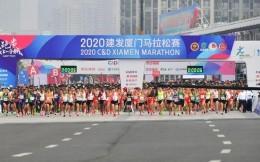 2021年厦门马拉松赛将延期举行 参赛资格保留报名费退回
