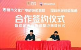 深足签约惠州文化广电旅游体育局,共建基地培养精英足球人才