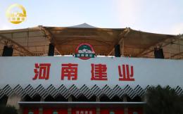 """河南建业拟更名为""""洛阳龙门足球俱乐部"""""""