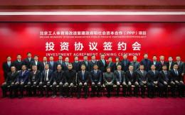 华体、中赫、北京建工联合体中标工人体育场改造复建PPP项目