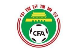 足协已收到所有俱乐部拟用名称