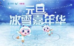 冰雪跨年!中国移动咪咕打造元旦冰雪嘉年华 助力三亿人参与冰雪运动