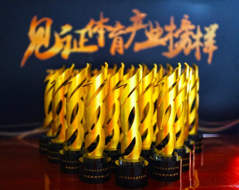 2020体育大生意16大奖项揭晓,李宁、易建联荣膺年度体育产业人物
