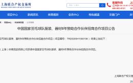 为期8年!尤尼克斯成为中国国家羽毛球队服装、器材官方合作伙伴