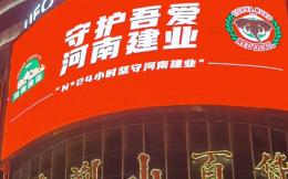 体育产业早餐1.7 | 河南建业更名或迎反转 尤尼克斯与国羽签八年长约