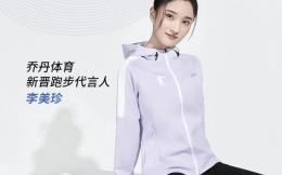 田径小花李美珍成为乔丹体育新晋跑步代言人