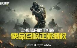 《使命召唤手游》中国iOS上市首周收入超过1400万美元