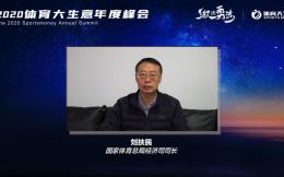 体育总局经济司司长刘扶民:这五个体育产业细分赛道大有可为|演讲全文