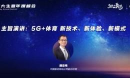 中国移动咪咕副总经理颜忠伟:5G赋能体育 文化+科技深度融合 助力体育强国梦