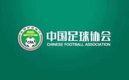 中国足协:超过80%的俱乐部申报名称符合相关文件要求