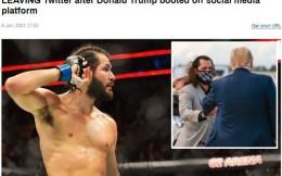 UFC冠军力挺特朗普 向推特创始人竖中指威胁退网