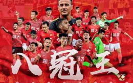 曝广州恒大十年足球领域总投入接近130亿元 亏损73亿元