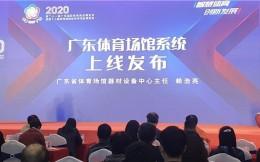 广东体育场馆设施公共服务系统上线
