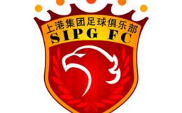 沪媒:上港新队名预计在本周公布