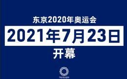 东京奥运会改为2032年办?系小报臆断,专家建议空场办赛
