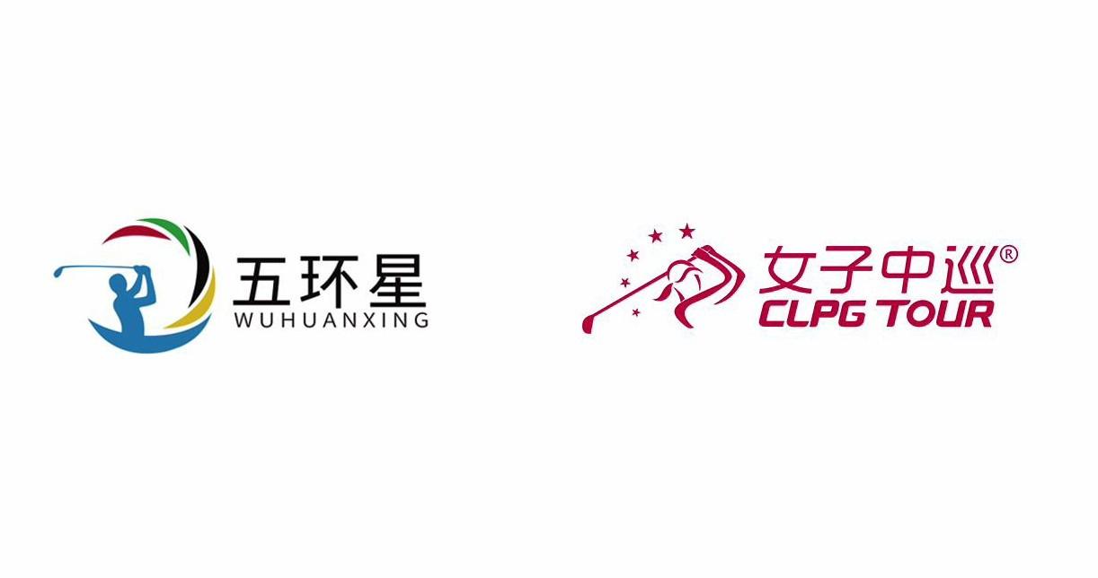 五环星体育与女子中巡联合宣布:2021年启动全新赛事五环星女子挑战赛