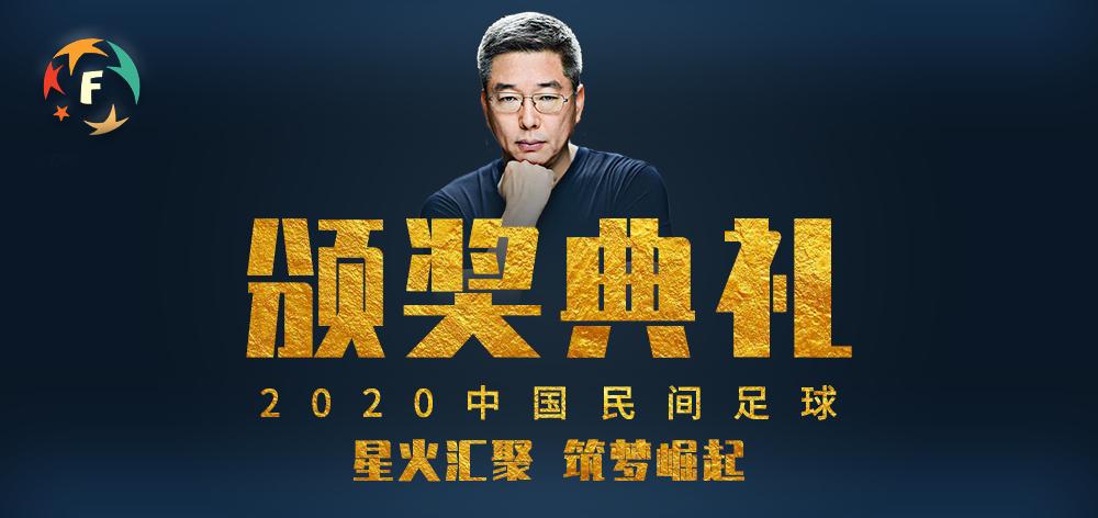 星火汇聚 筑梦崛起——2020中国民间足球颁奖典礼直播预告