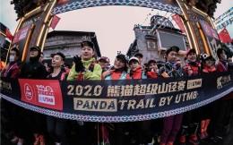 2021熊猫超级山径赛By UTMB开启报名