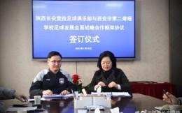 长安竞技与西安市第二聋哑学校合作 共建陕西省残运会聋人足球代表队