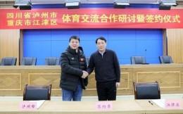 泸州、江津签订体育发展合作协议 助力川渝地区双城经济圈建设