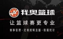 国民级篮球APP!我奥篮球2020年记录超43万球员数据,新入驻比赛近10万场