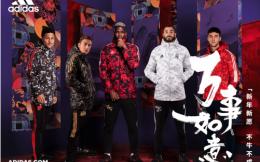 新年新愿 不牛不成—阿迪达斯携手五大俱乐部发布新春系列套装