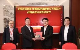 上海市体育局与邮储银行上海分行签署战略合作协议