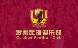 """""""贵州恒丰""""更名""""贵州足球俱乐部"""""""
