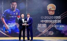吴曦摘得2020中国金球奖 国足主帅李铁亲自为弟子颁奖