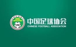 中国足协征集中国之队特许产品授权开发商,合作周期3+2年