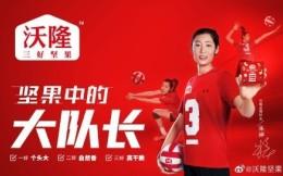 早餐1.19|朱婷代言沃隆坚果,上海鼓励社会力量投资体育设施
