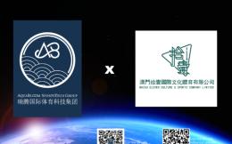ABSG瑞腾国际体育科技集团与澳门拾壹达成战略合作 针对澳门市场开发等领域展开合作