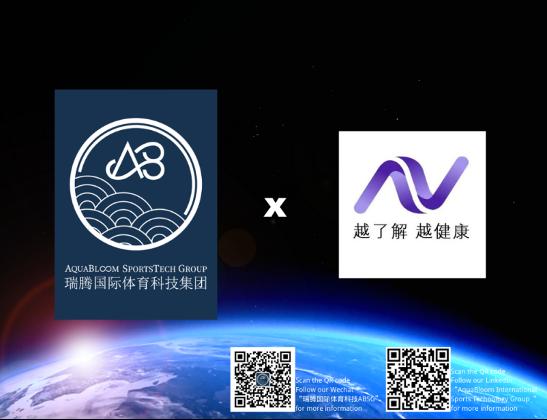 ABSG瑞腾国际体育科技集团与北京新清泰克达成战略合作 就体育科技应用场景展开深度合作
