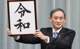 菅义伟施政演说:将把东京奥运会办成给世界带来希望和勇气的大会