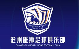 """永昌官微更名""""沧州雄狮足球俱乐部"""",目标两年冲超五年进亚冠"""