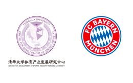 拜仁慕尼黑与清华大学继续开展深度合作