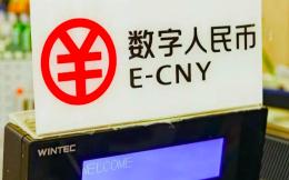 深圳福田数字人民币红包试点收官,涵盖零售、培训、健身消费场景