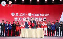 燕之屋成为中国国家击剑队指定燕窝产品