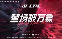 LPL官方:LPL上海主场即日起暂停观众入场