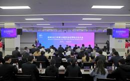 杭州亚组委首次召开赞助企业大会,26家赞助商齐聚一堂