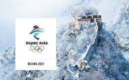 北京冬奥会征集官方健身器材供应商