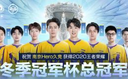 队史第四冠!南京Hero战胜深圳DYG获得冬冠冠军