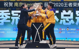 体育产业早餐1.24 | 南京Hero久竞夺KPL冬季冠军杯 国际奥委会拟为所有选手接种疫苗