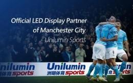 洲明体育与曼城展开战略合作 成为俱乐部LED显示合作伙伴