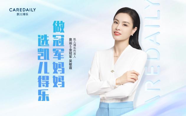 吴敏霞成为凯儿得乐品牌代言人